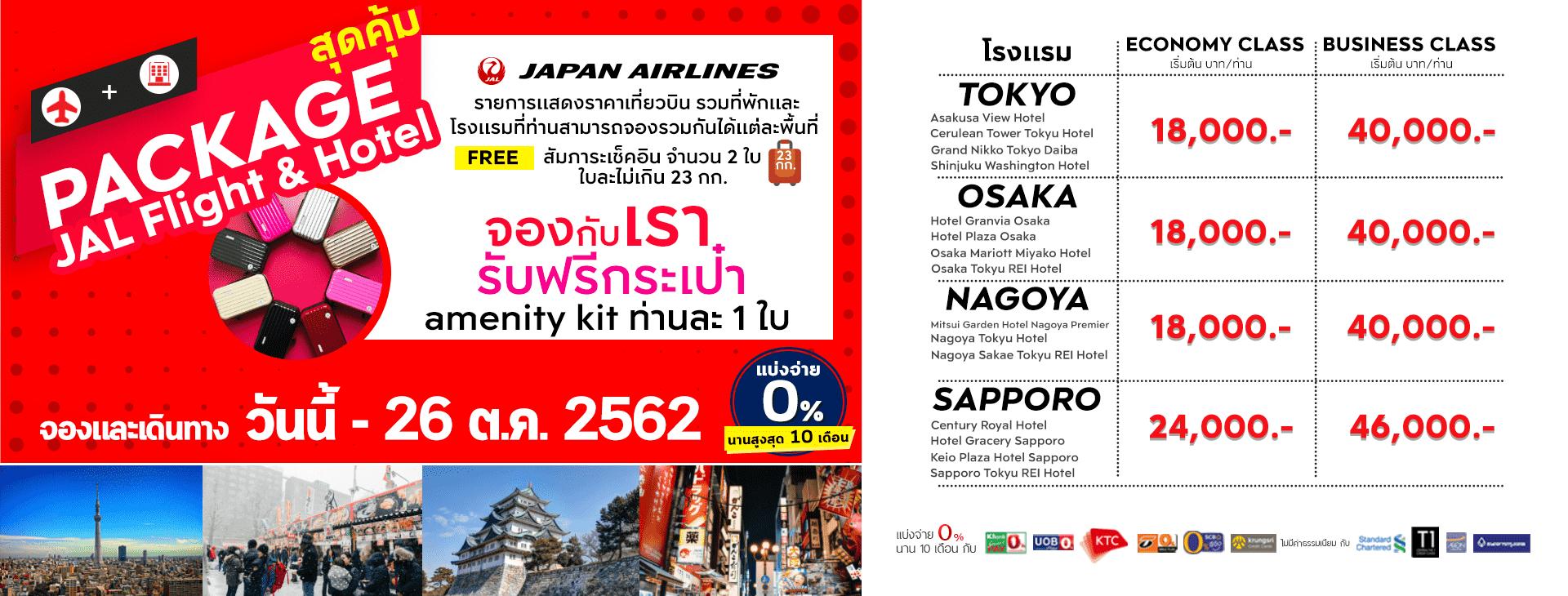 ตั๋ว+โรงแรมญี่ปุ่น